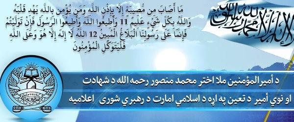 Hebatullah-message